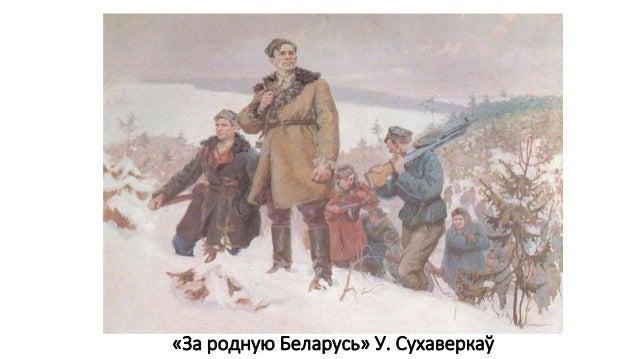 «За родную Беларусь» У. Сухаверкаў