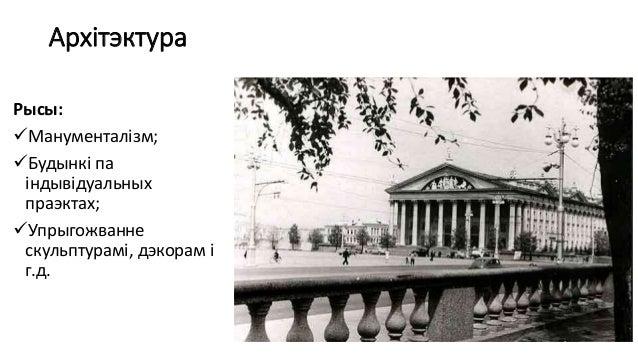 03. Літаратура і мастацтва БССР у 1945-1955 гг.