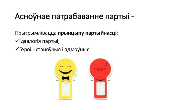 Асноўнае патрабаванне партыі - Прытрымлівацца прынцыпу партыйнасці: Ідэалогія партыі; Героі - станоўчыя і адмоўныя.