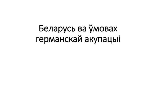 Беларусь ва ўмовах германскай акупацыі