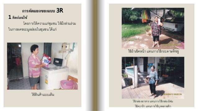 2 ใช้แล้วใช้อีก Reuse ชุมชนหนองสระพังให้ความรู้แก่ชุมชน ให้ใช้สิ่งของต่างๆให้คุ้มค่า รียูช ใช้กระดาษสองหน้า ใช้ถุงพลาสติกใ...