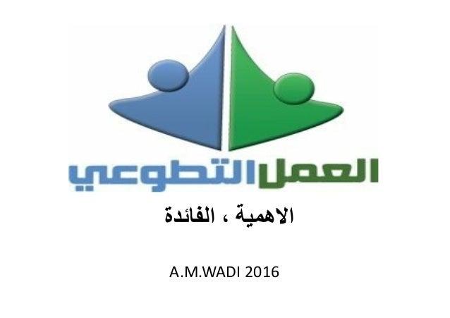 االھمية،الفائدة A.M.WADI 2016
