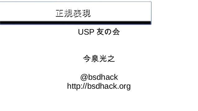 正規表現正規表現 USP 友の会 今泉光之 @bsdhack http://bsdhack.org