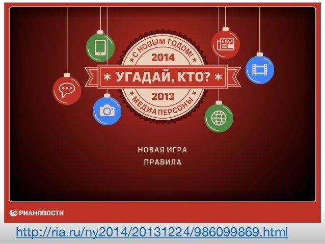 http://ria.ru/ny2014/20131224/986099869.html