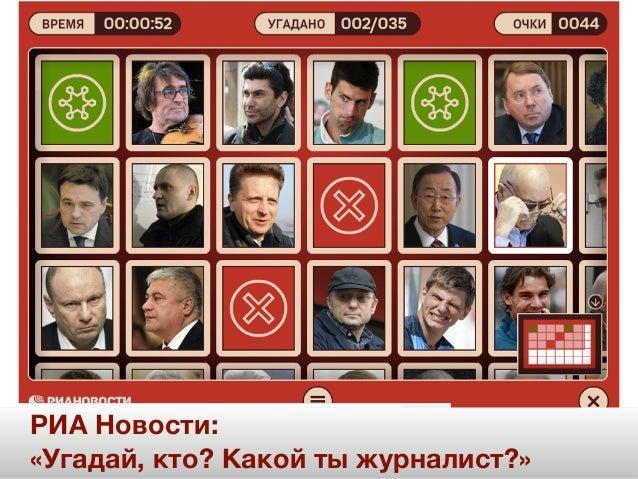 РИА Новости: «Угадай, кто? Какой ты журналист?»