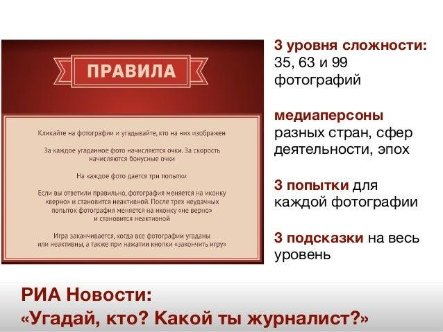 РИА Новости: «Угадай, кто? Какой ты журналист?» 3 уровня сложности: 35, 63 и 99 фотографий  медиаперсоны разных стран, сфе...