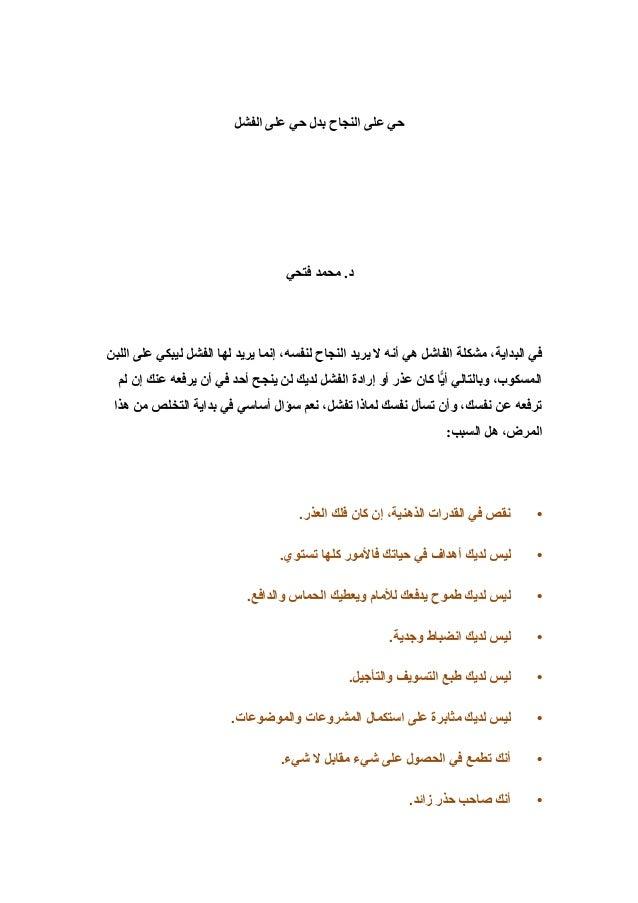 الفشل على حي بدل النجاح على حي فتحي محمد .د اللبن على ليبكي الفشل لها يريد إنما ،لنفسه...
