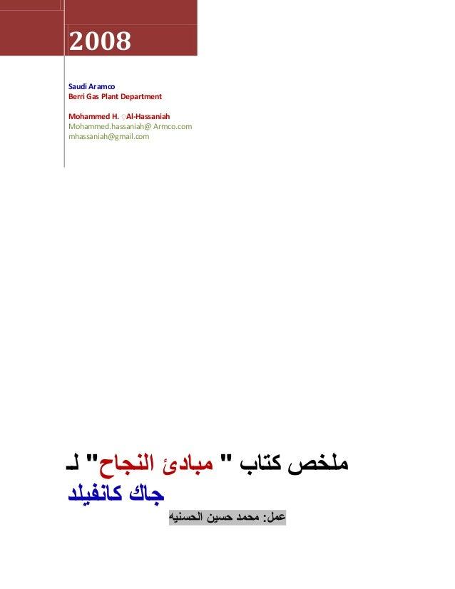 2008 Saudi Aramco Berri Gas Plant Department Mohammed H. ِ Al-Hassaniah Mohammed.hassaniah@ Armco.com mhassaniah@gmail.com...