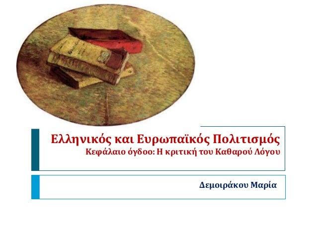Ελληνικός και Ευρωπαϊκός Πολιτισμός Κεφάλαιο όγδοο: Η κριτική του Καθαρού Λόγου Δεμοιράκου Μαρία