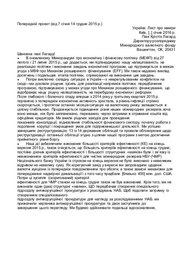 Попередній проект (від 7 січня 14 грудня 2015 р.) Україна: Лист про наміри Київ, [..] січня 2016 р. Пані Крістін Лагард Ди...