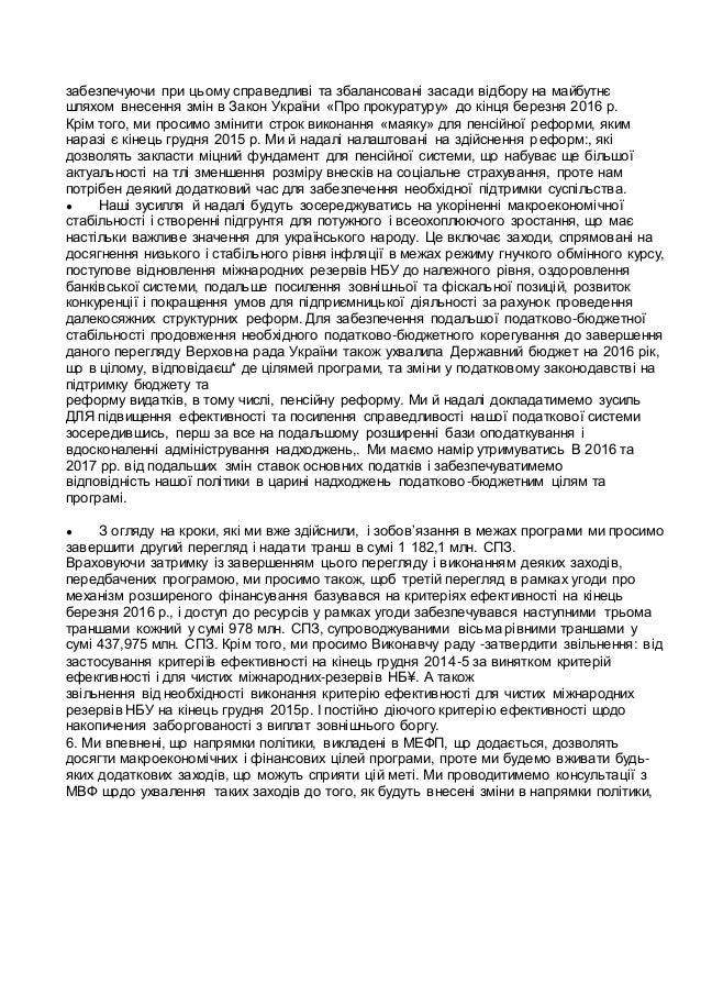 Проект Меморандума Украины с МВФ Slide 2