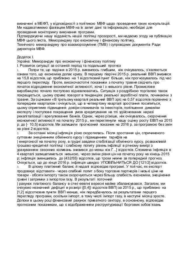 Проект Меморандума Украины с МВФ Slide 3