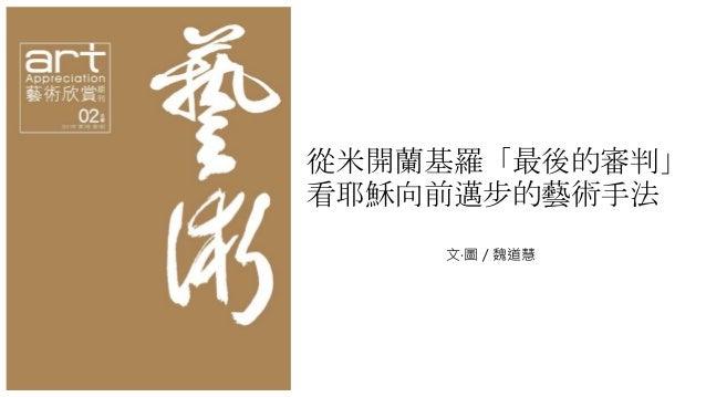 從米開蘭基羅「最後的審判」 看耶穌向前邁步的藝術手法 文‧圖 / 魏道慧
