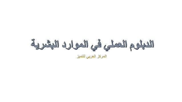 10للتميز العربي للمركز الدراسة إلختيارك اسباب علم مهارة الدبلوم بشكل عملي جدا كبير