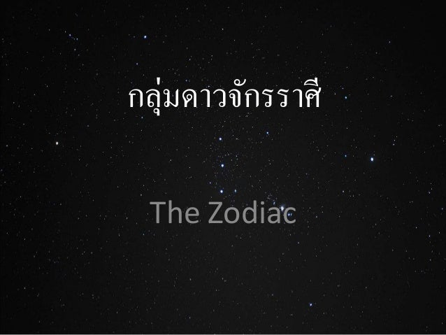 กลุ่มดาวจักรราศี The Zodiac