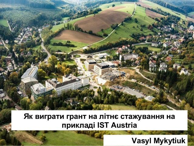 Як виграти грант на літнє стажування на прикладі IST Austria Vasyl Mykytiuk