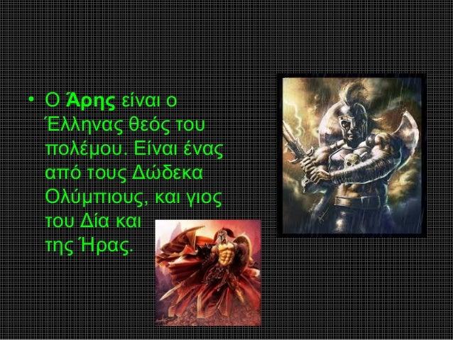 Αρης: αρης