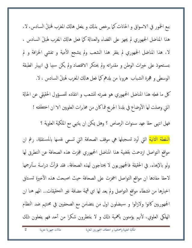 الملكية العلوية و صحافييها و اختطاف الجمهوريين المغاربة Slide 2
