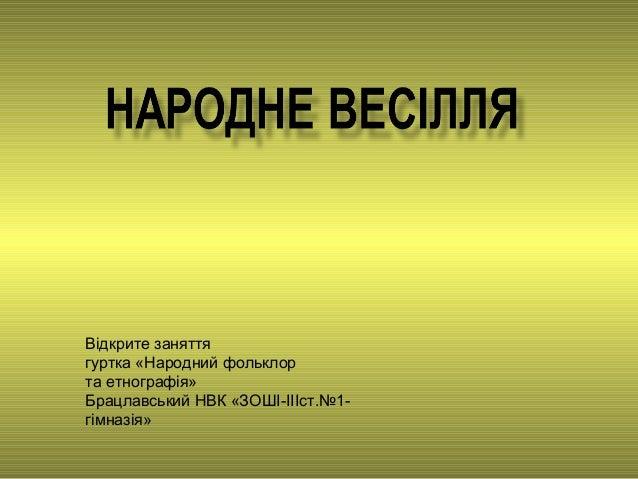 Відкрите заняття гуртка «Народний фольклор та етнографія» Брацлавський НВК «ЗОШІ-ІІІст.№1- гімназія»