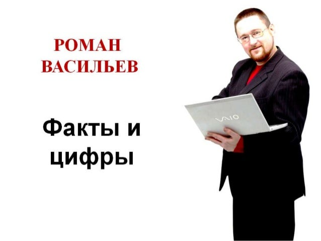 Ф  РОМАН ВАСИЛЬЕВ  Факты и цифры