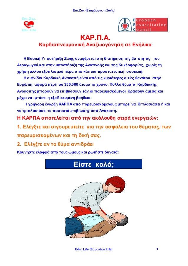 Επι.Ζω. (Επιμόρφωση Ζωής) Edu. Life (Education Life) 1 ΚΑΡ.Π.Α. Καρδιοπνευμονική Αναζωογόνηση σε Ενήλικα Η Βασική Υποστήρι...
