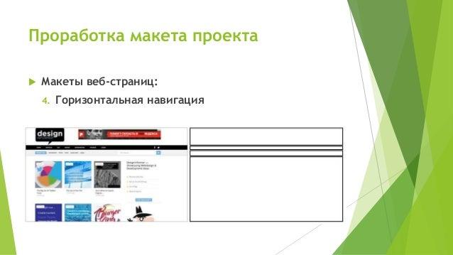 Веб-дизайн Руководство разработчика Джейсон Берд скачать бесплатно