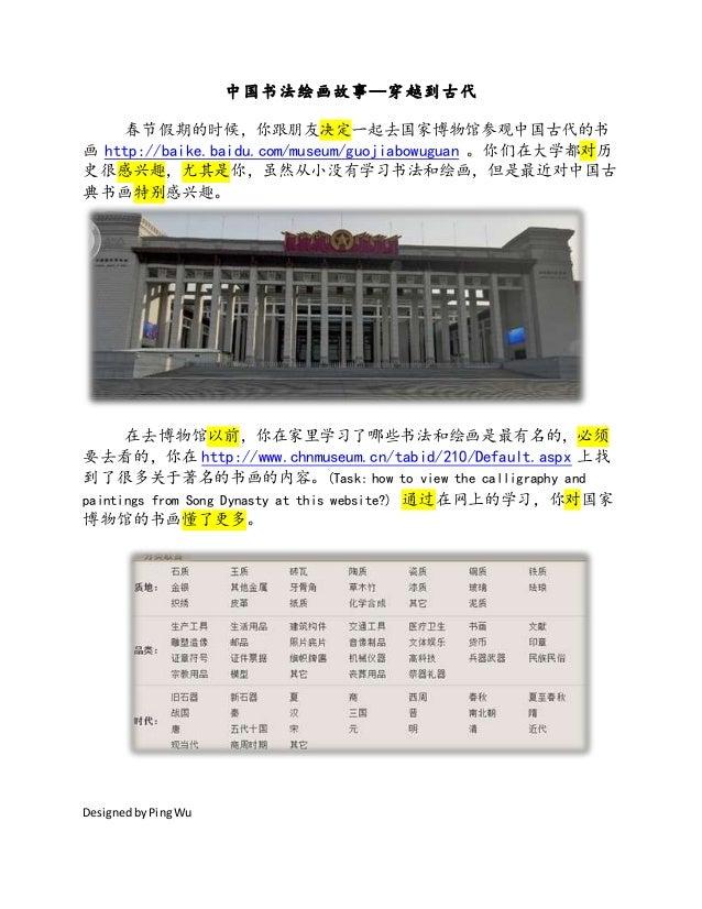DesignedbyPingWu 中国书法绘画故事—穿越到古代 春节假期的时候,你跟朋友决定一起去国家博物馆参观中国古代的书 画 http://baike.baidu.com/museum/guojiabowuguan 。你们在大学都对历 史很...