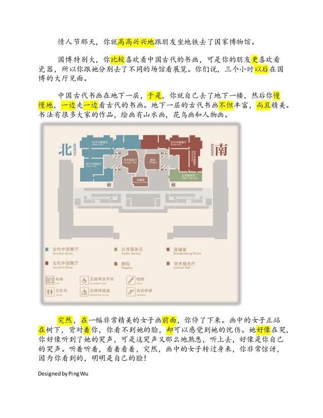 中国书法绘画故事--国博穿越记 Slide 2