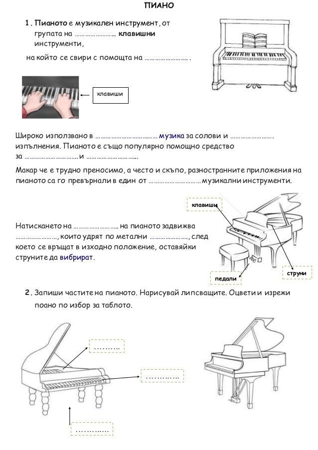 ПИАНО 1. Пианото е музикален инструмент, от групата на …………………... клавишни инструменти, на който се свири с помощта на ………...