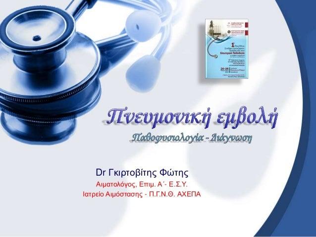 Dr Γκιρτοβίτης Φώτης Αιματολόγος, Επιμ. Α΄- Ε.Σ.Υ. Ιατρείο Αιμόστασης - Π.Γ.Ν.Θ. ΑΧΕΠΑ