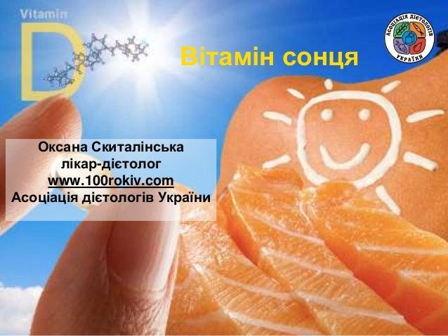 Вітамін сонця Оксана Скиталінська лікар-дієтолог www.100rokiv.com Асоціація дієтологів України