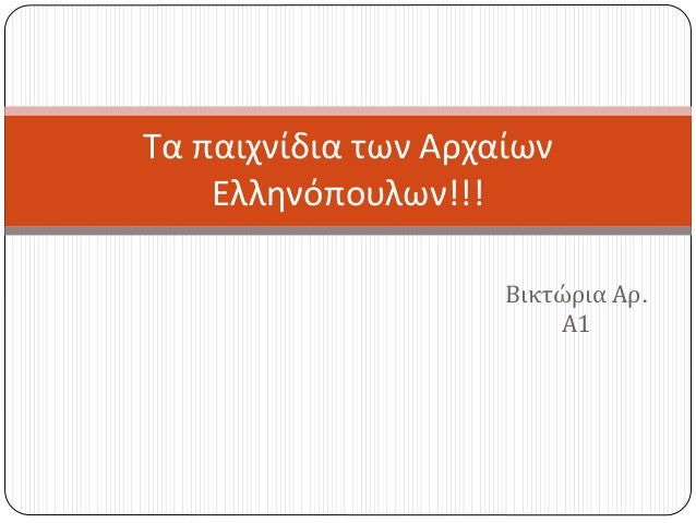 Βικτώρια Αρ. Α1 Τα παιχνίδια των Αρχαίων Ελληνόπουλων!!!