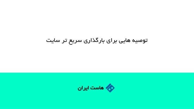 ایران هاست توصیههاییبرایبارگذاریسریعترسایت