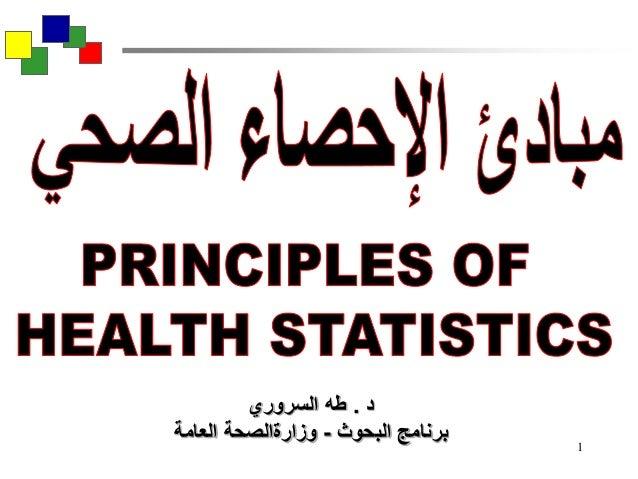 1 د.السروري طه البحوث برنامج-العامة وزارةالصحة