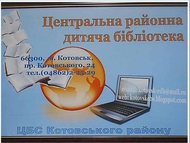 Районні масові заходи РДБ за 2015 рік Діяльность бібліотеки у 2015 році - «Програма інформаційної підтримки читання корист...
