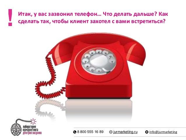 Как юристам грамотно работать со входящими звонками? Slide 3