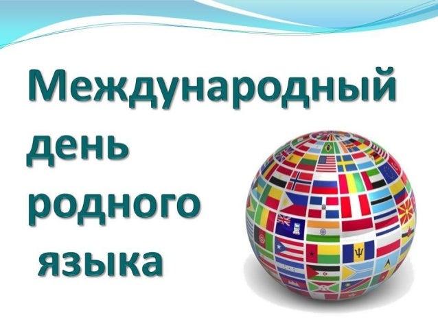 Международный день родного языка