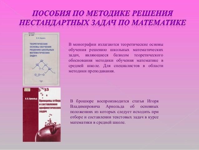 Теоретические основы обучения решению школьных математических задач решение логических задач с помощью таблиц истинности онлайн