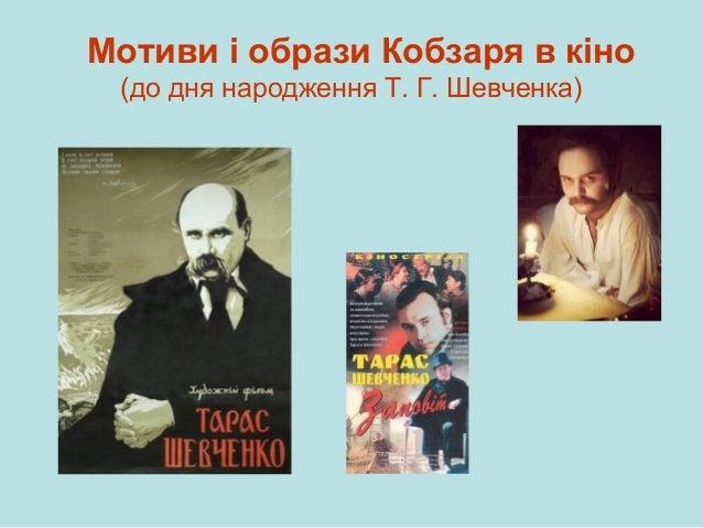 Мотиви і образи Кобзаря в кіно (до дня народження Т. Г. Шевченка)