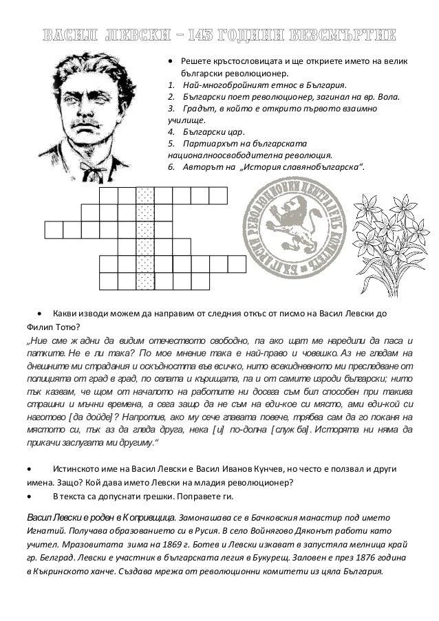 ВАСИЛ ЛЕВСКИ – 143 ГОДИНИ БЕЗСМЪРТИЕ  Решете кръстословицата и ще откриете името на велик български революционер. 1. Най-...