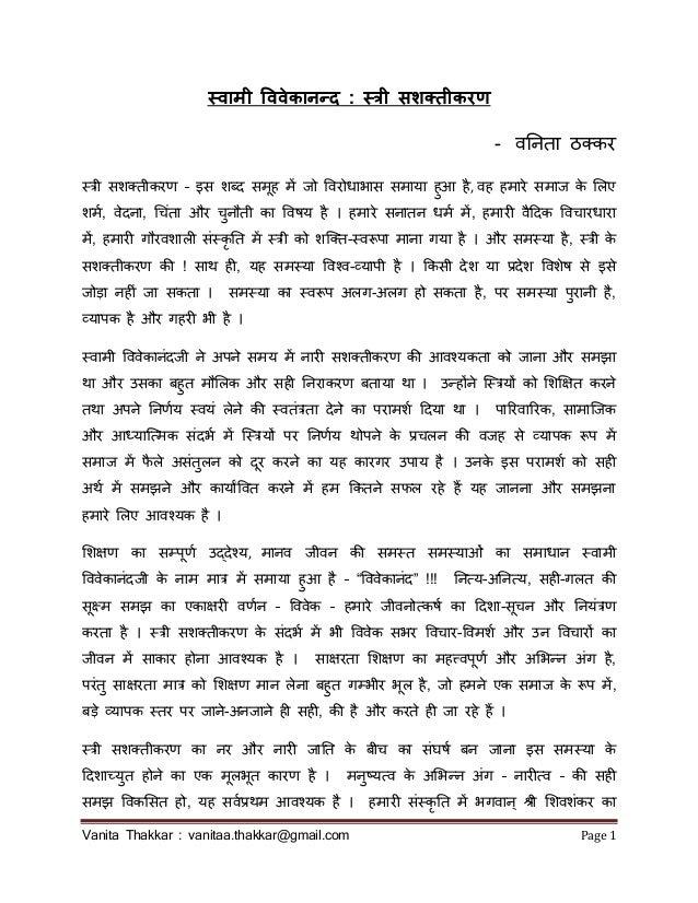 Vanita Thakkar : vanitaa.thakkar@gmail.com Page 1 स्वामी वववेकानन्द : स्री सशक्तीकरण - वननता ठक्कय स्त्री सशक्तीकयण – इस श...