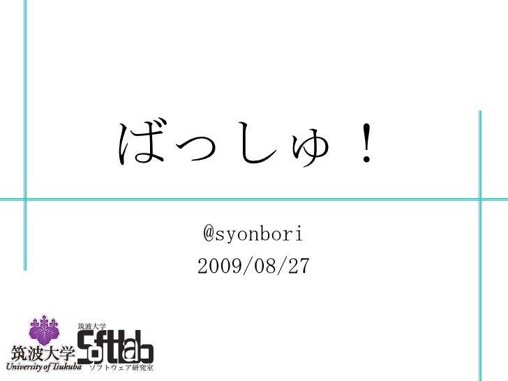 ばっしゅ! @syonbori 2009/08/27