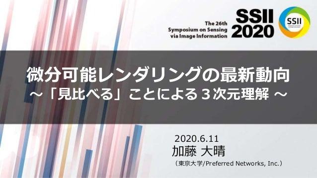 微分可能レンダリングの最新動向 〜「見比べる」ことによる3次元理解 〜 2020.6.11 加藤 大晴 (東京大学/Preferred Networks, Inc.)