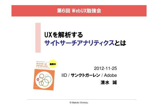 第6回 WebUX勉強会UXを解析するサイトサーチアナリティクスとは発売中                   2012-11-25       IID / サンクトガーレン / Adobe                      清水 誠
