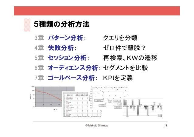 5種類の分析方法3章 パターン分析:    クエリを分類4章 失敗分析:      ゼロ件で離脱?5章 セッション分析:   再検索、KWの遷移6章 オーディエンス分析: セグメントを比較7章 ゴールベース分析: KPIを定義         ...