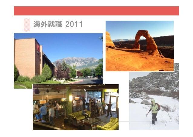 海外就職 2011            2
