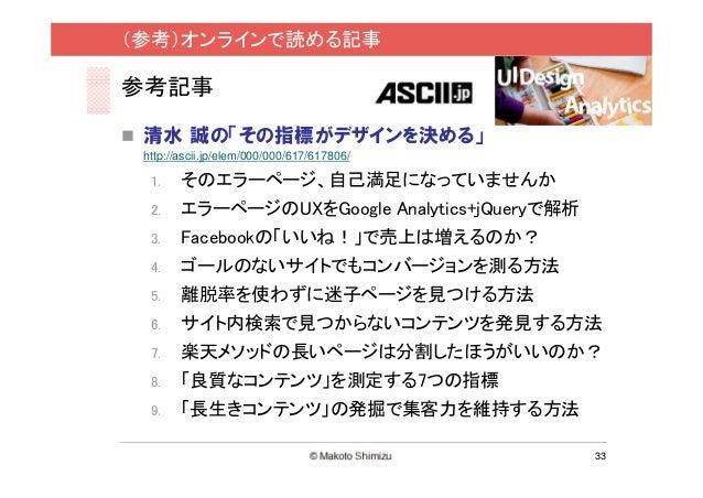(参考)オンラインで読める記事参考記事 清水 誠の「その指標がデザインを決める」 http://ascii.jp/elem/000/000/617/617806/  1.    そのエラーページ、自己満足になっていませんか  2.    エラ...