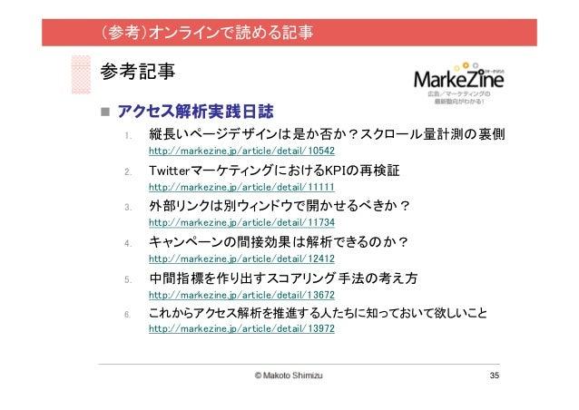 (参考)オンラインで読める記事参考記事 アクセス解析実践日誌 1.   縦長いページデザインは是か否か?スクロール量計測の裏側      http://markezine.jp/article/detail/10542 2.   Twitte...