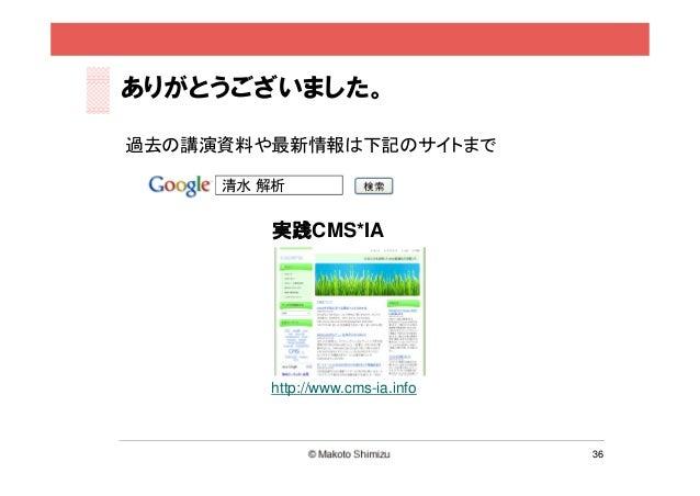 ありがとうございました。過去の講演資料や最新情報は下記のサイトまで     清水 解析        実践CMS*IA        http://www.cms-ia.info                                 36