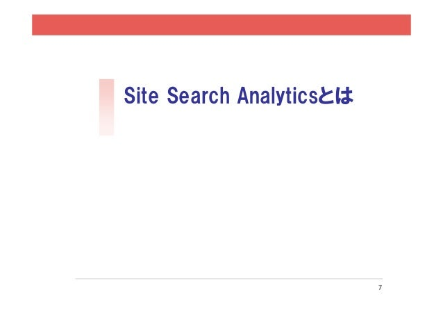 Site Search Analyticsとは                          7